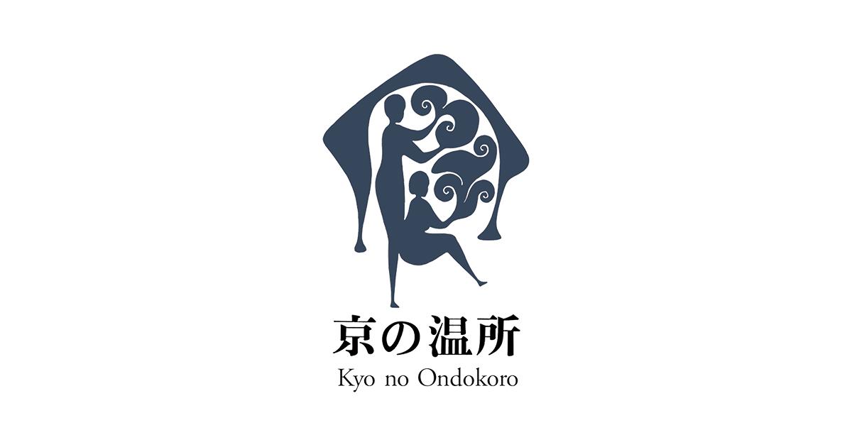 京の温所(きょうのおんどころ)は、株式会社ワコールがプロデュースしている一棟貸切の宿です。京都ならではの伝統的な京町家を一軒まるごとお楽しみいただきながら文化や環境に触れ、旅の解放感に浸たり特…